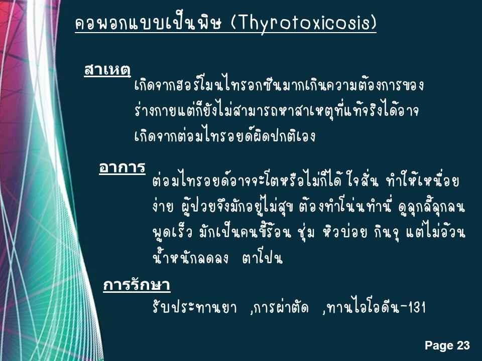 คอพอกแบบเป็นพิษ (Thyrotoxicosis)