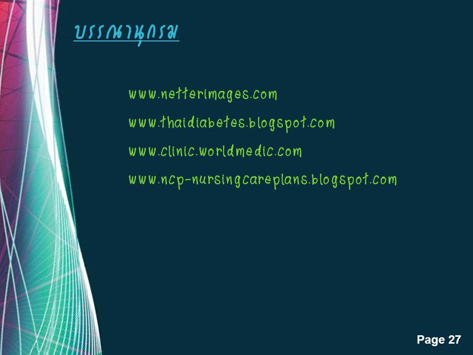 บรรณานุกรม www.netterimages.com www.thaidiabetes.blogspot.com
