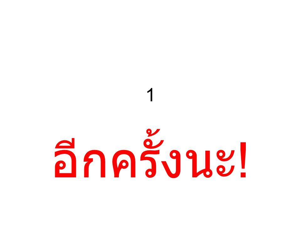 1 อีกครั้งนะ!