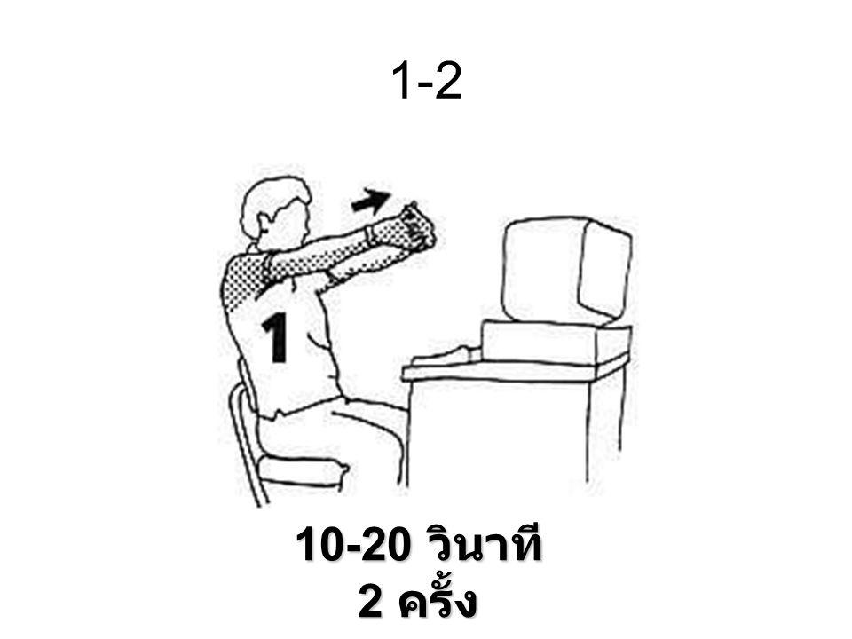 1-2 10-20 วินาที 2 ครั้ง