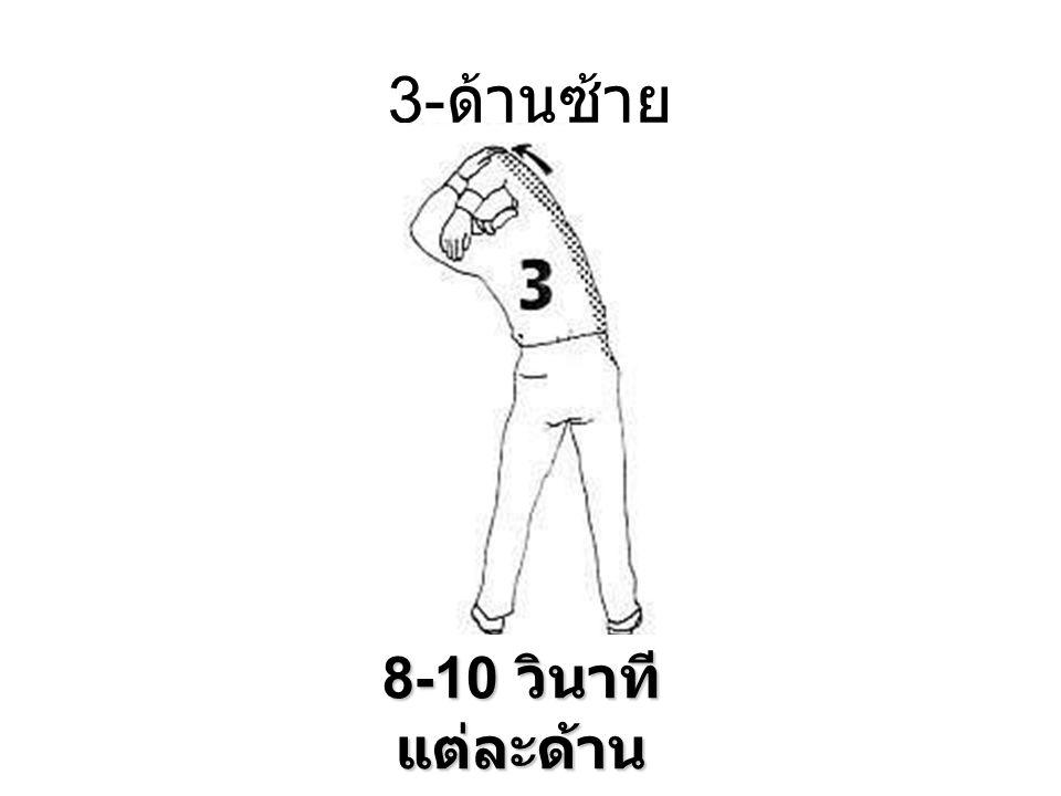 3-ด้านซ้าย 8-10 วินาที แต่ละด้าน