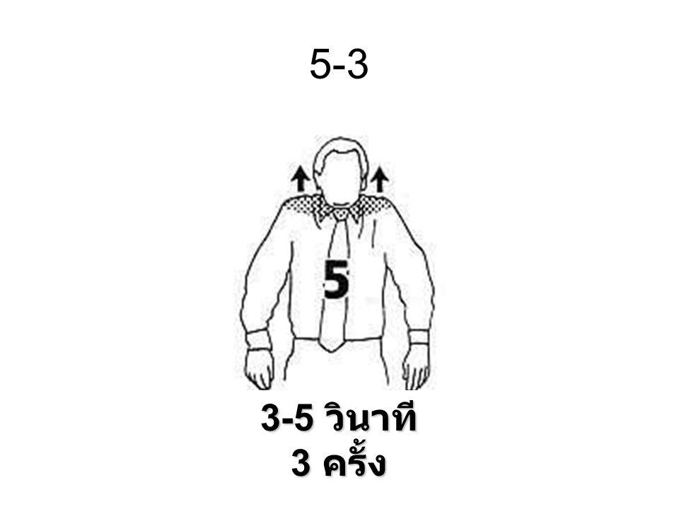 5-3 3-5 วินาที 3 ครั้ง
