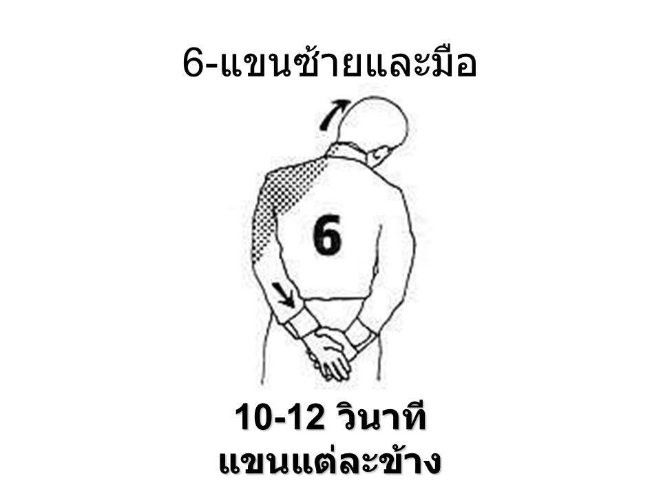 6-แขนซ้ายและมือ 10-12 วินาที แขนแต่ละข้าง