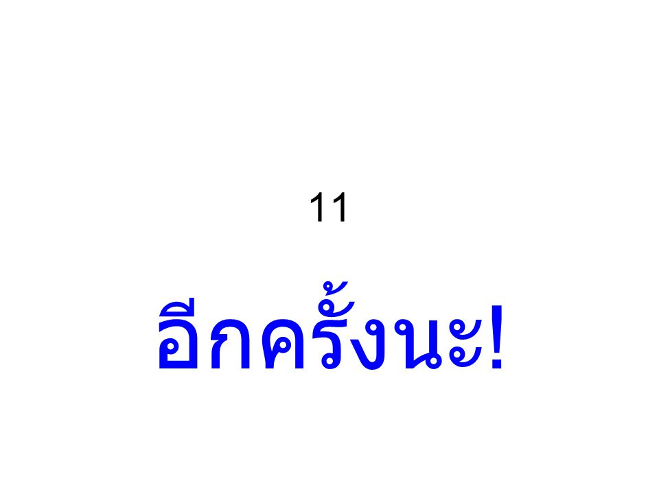 11 อีกครั้งนะ!