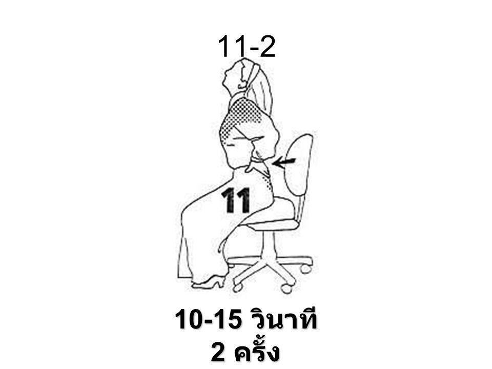 11-2 10-15 วินาที 2 ครั้ง