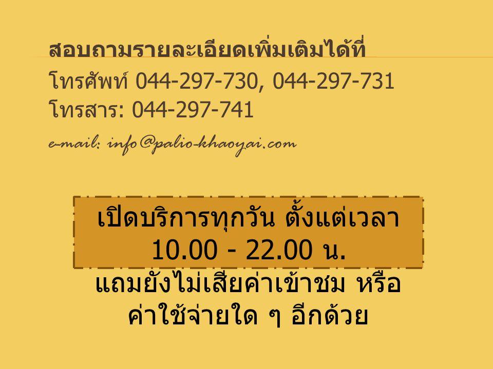 เปิดบริการทุกวัน ตั้งแต่เวลา 10.00 - 22.00 น.