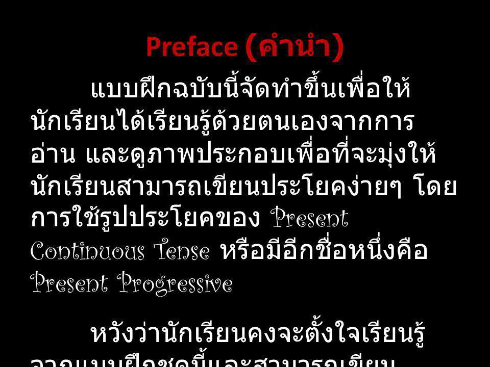 Preface (คำนำ)