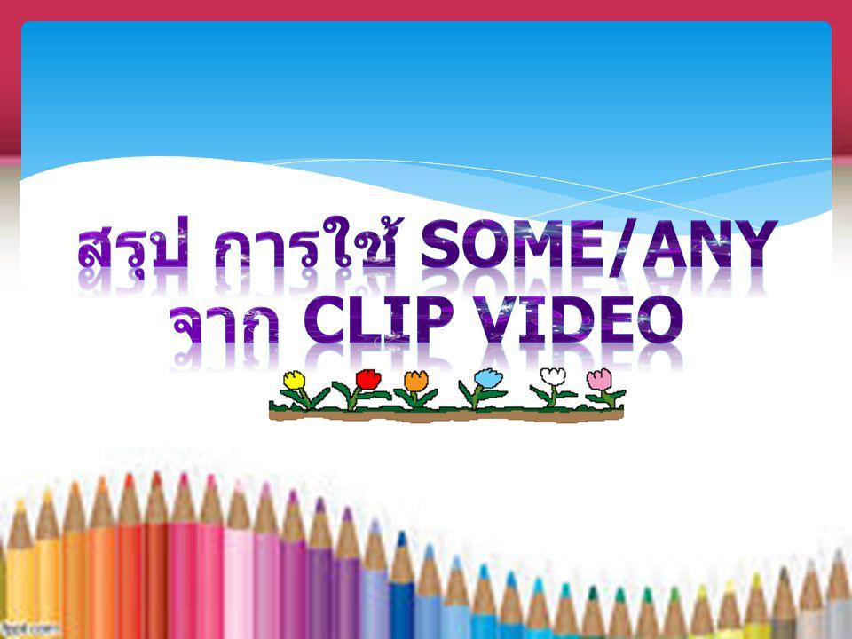 สรุป การใช้ some/any จาก Clip Video