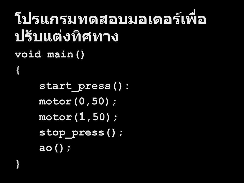 โปรแกรมทดสอบมอเตอร์เพื่อปรับแต่งทิศทาง