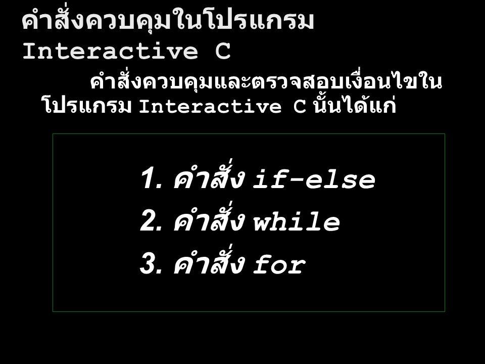 คำสั่งควบคุมในโปรแกรม Interactive C