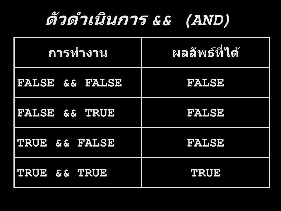 ตัวดำเนินการ && (AND) การทำงาน ผลลัพธ์ที่ได้ FALSE && FALSE FALSE