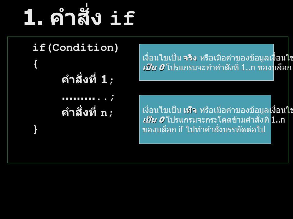 if(Condition) { คำสั่งที่ 1; ………..; คำสั่งที่ n; }