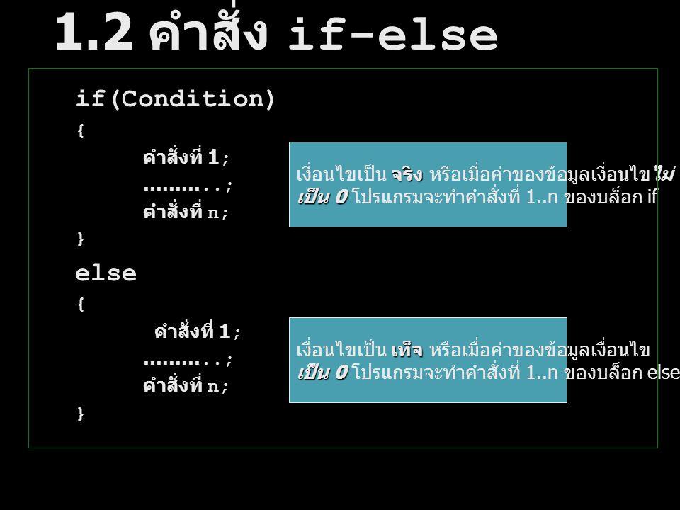 if(Condition) { คำสั่งที่ 1; ………..; คำสั่งที่ n; } else