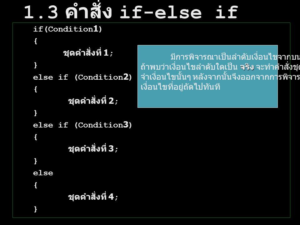 1.3 คำสั่ง if-else if if(Condition1) { ชุดคำสั่งที่ 1; }