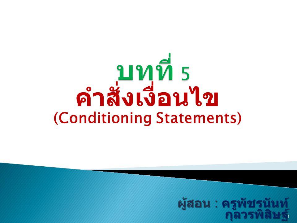 คำสั่งเงื่อนไข (Conditioning Statements)