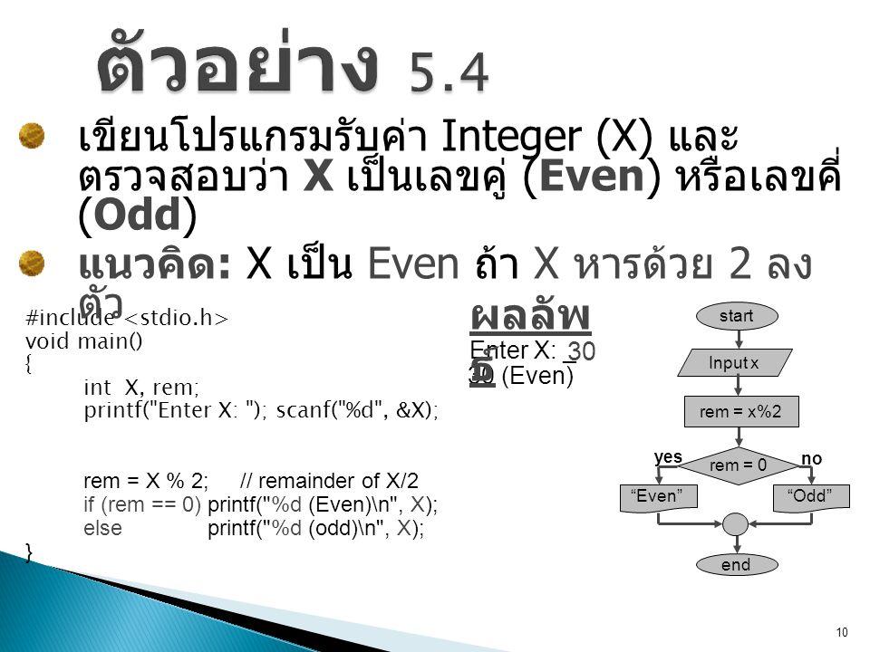 ตัวอย่าง 5.4 เขียนโปรแกรมรับค่า Integer (X) และตรวจสอบว่า X เป็นเลขคู่ (Even) หรือเลขคี่ (Odd) แนวคิด: X เป็น Even ถ้า X หารด้วย 2 ลงตัว.