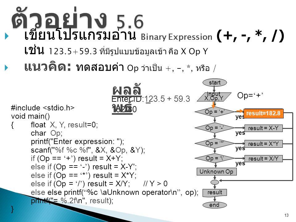 ตัวอย่าง 5.6 เขียนโปรแกรมอ่าน Binary Expression (+, -, *, /) เช่น 123.5+59.3 ที่มี รูปแบบข้อมูลเข้า คือ X Op Y.