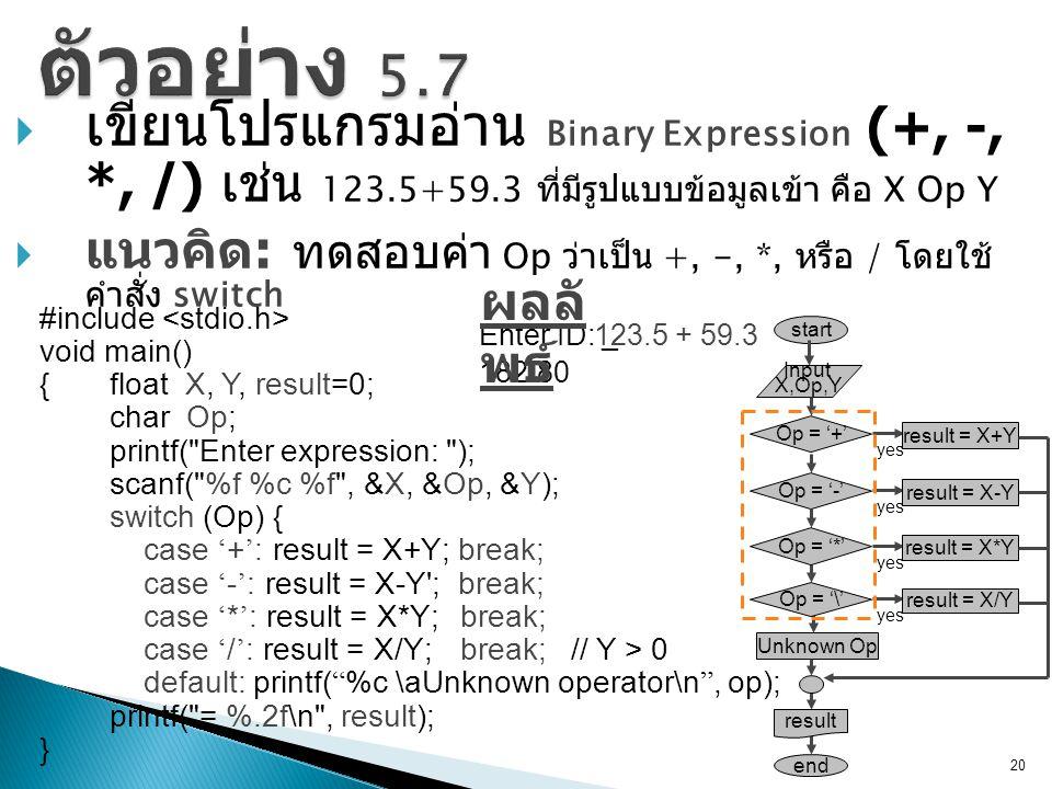 ตัวอย่าง 5.7 เขียนโปรแกรมอ่าน Binary Expression (+, -, *, /) เช่น 123.5+59.3 ที่มีรูปแบบข้อมูลเข้า คือ X Op Y.