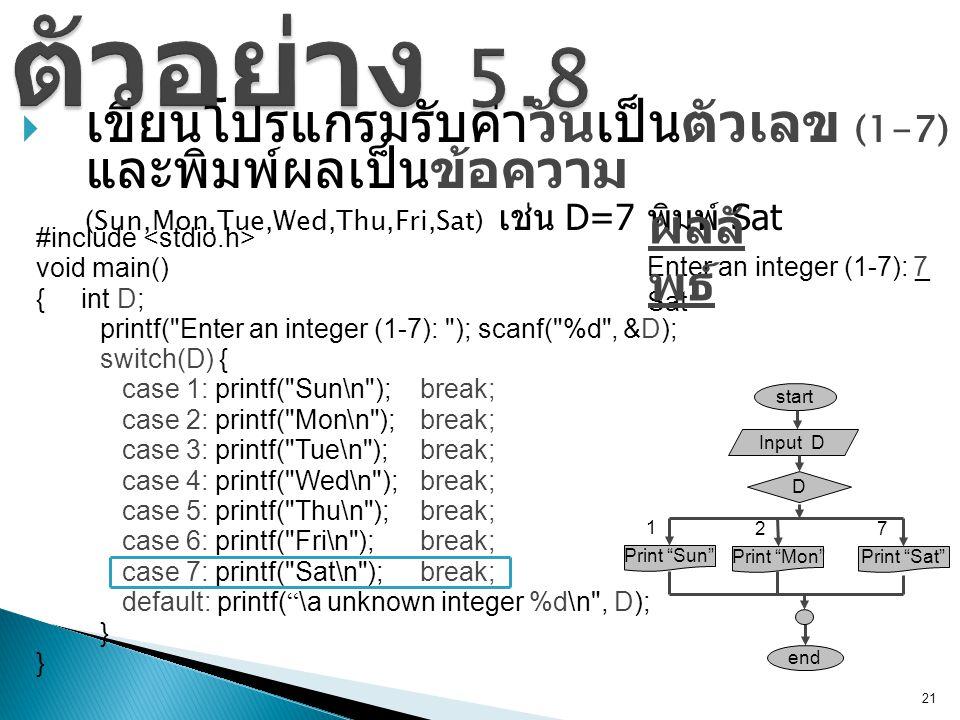 ตัวอย่าง 5.8 เขียนโปรแกรมรับค่าวันเป็นตัวเลข (1-7) และพิมพ์ผล เป็นข้อความ (Sun,Mon,Tue,Wed,Thu,Fri,Sat) เช่น D=7 พิมพ์ Sat.