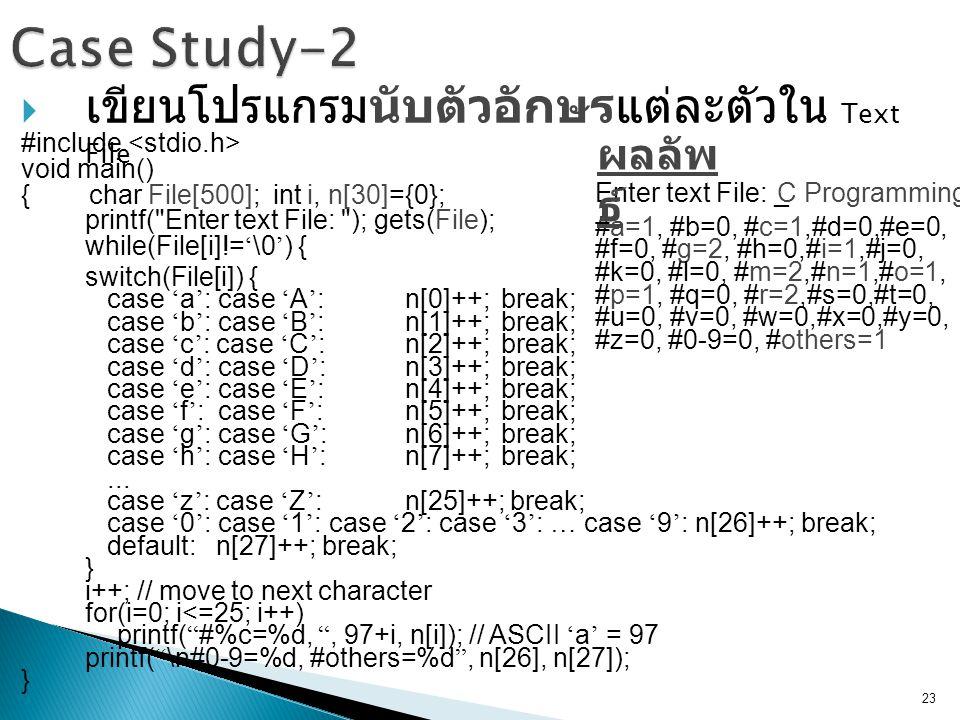 Case Study-2 เขียนโปรแกรมนับตัวอักษรแต่ละตัวใน Text File ผลลัพธ์