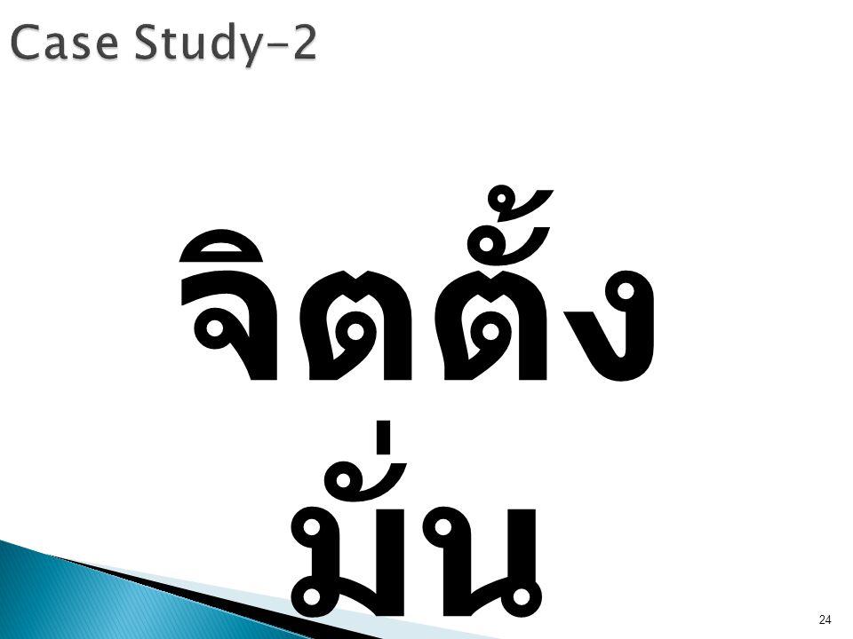 Case Study-2 จิตตั้งมั่น