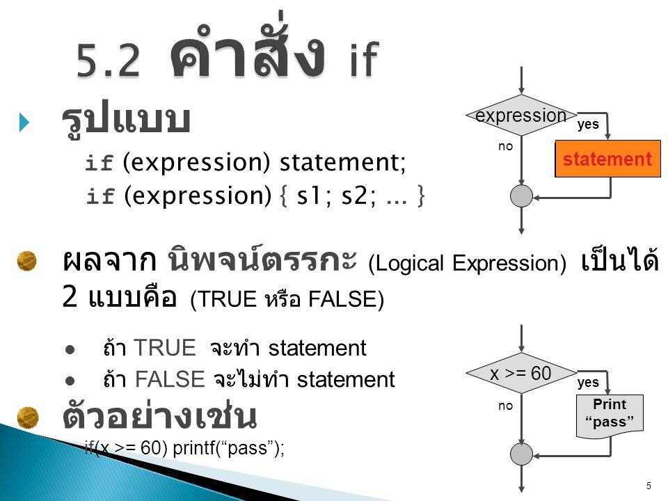 5.2 คำสั่ง if รูปแบบ ตัวอย่างเช่น