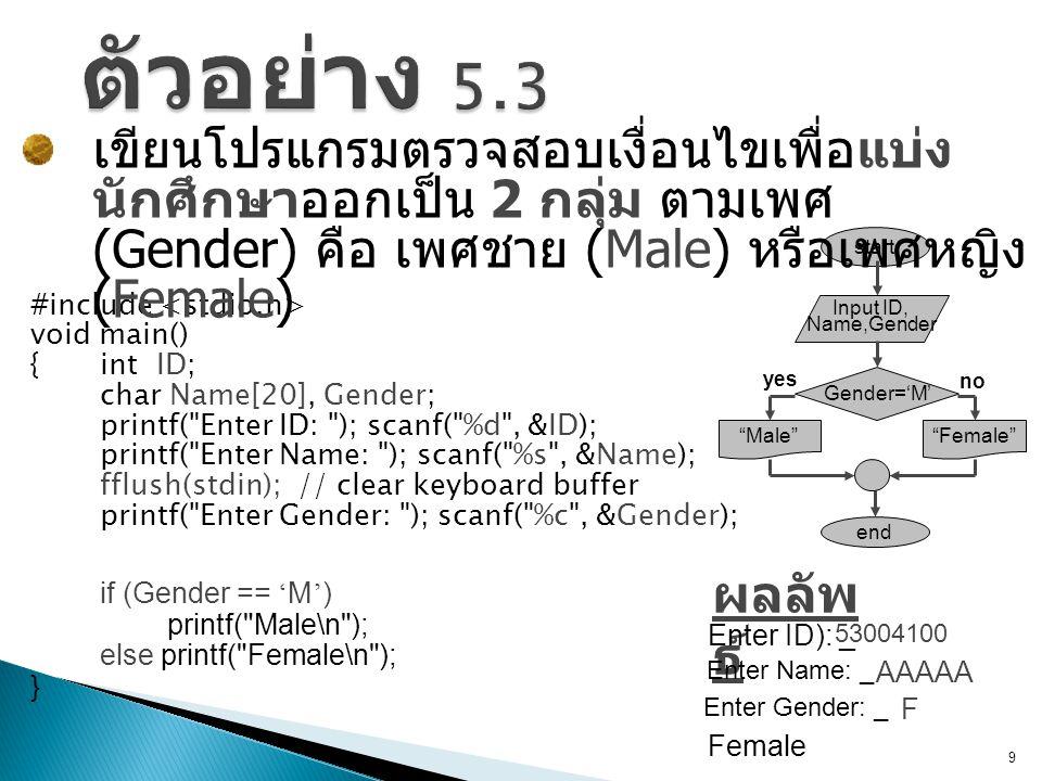 ตัวอย่าง 5.3 เขียนโปรแกรมตรวจสอบเงื่อนไขเพื่อแบ่งนักศึกษาออกเป็น 2 กลุ่ม ตามเพศ (Gender) คือ เพศชาย (Male) หรือเพศหญิง (Female)
