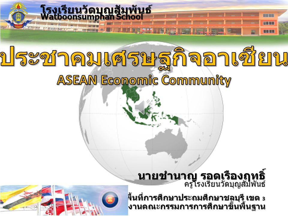 ประชาคมเศรษฐกิจอาเซียน ASEAN Economic Community