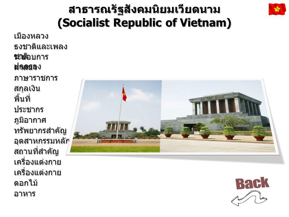สาธารณรัฐสังคมนิยมเวียดนาม (Socialist Republic of Vietnam)