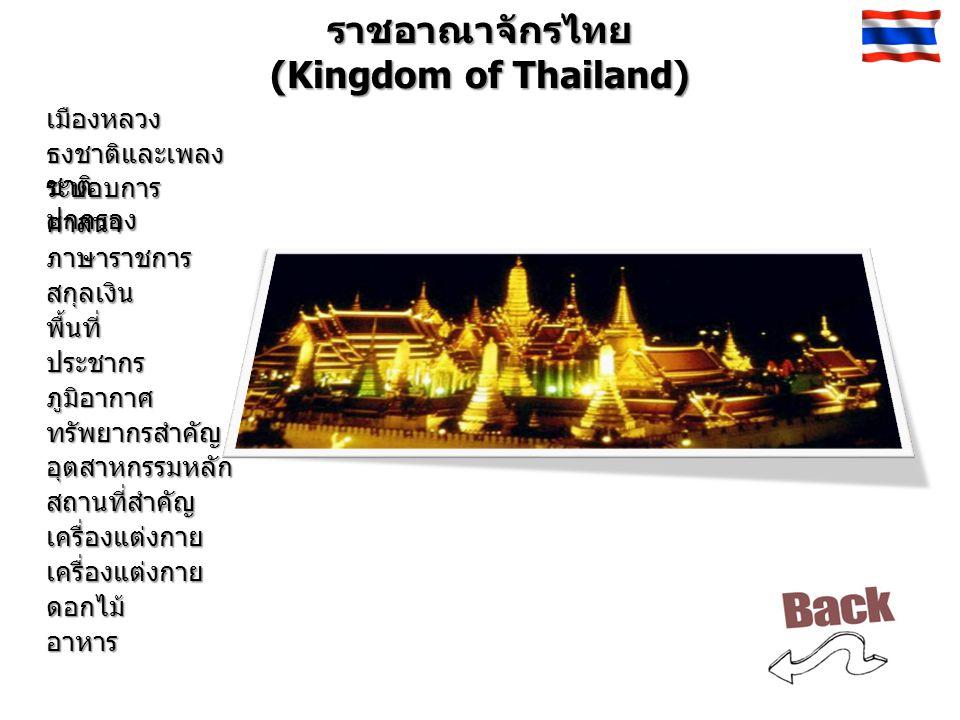 ราชอาณาจักรไทย (Kingdom of Thailand)