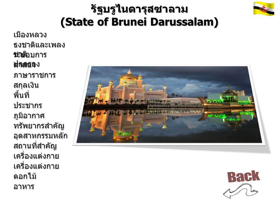 (State of Brunei Darussalam)