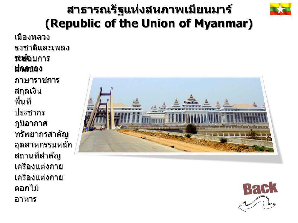 สาธารณรัฐแห่งสหภาพเมียนมาร์ (Republic of the Union of Myanmar)