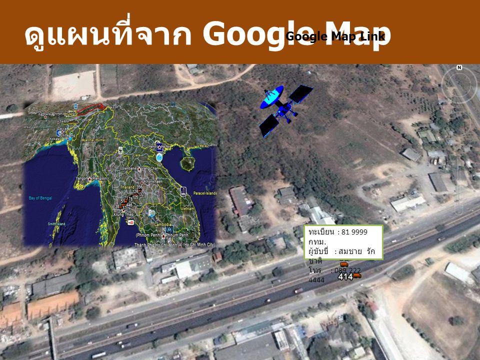 ดูแผนที่จาก Google Map