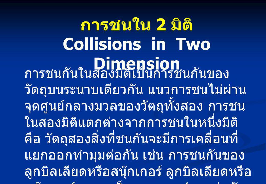 Collisions in Two Dimension
