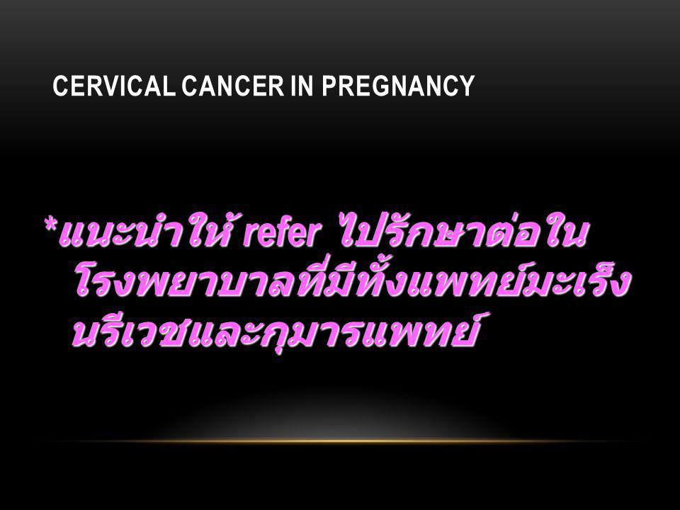 Cervical cancer in pregnancy