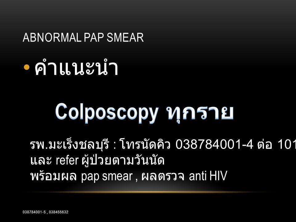 คำแนะนำ Colposcopy ทุกราย