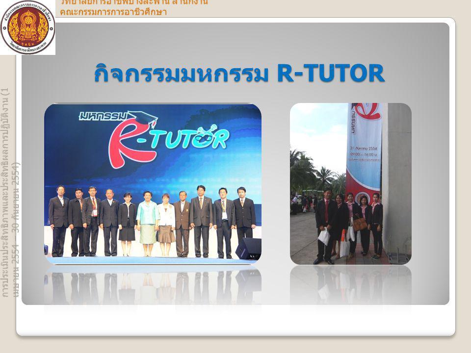 กิจกรรมมหกรรม R-TUTOR
