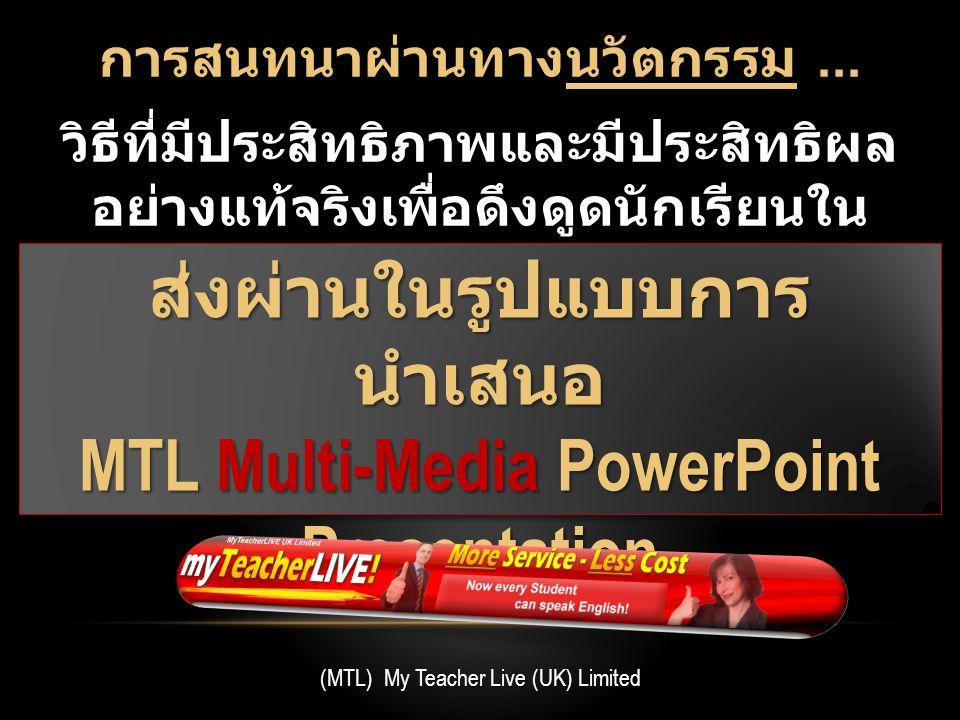 ส่งผ่านในรูปแบบการนำเสนอ MTL Multi-Media PowerPoint Presentation
