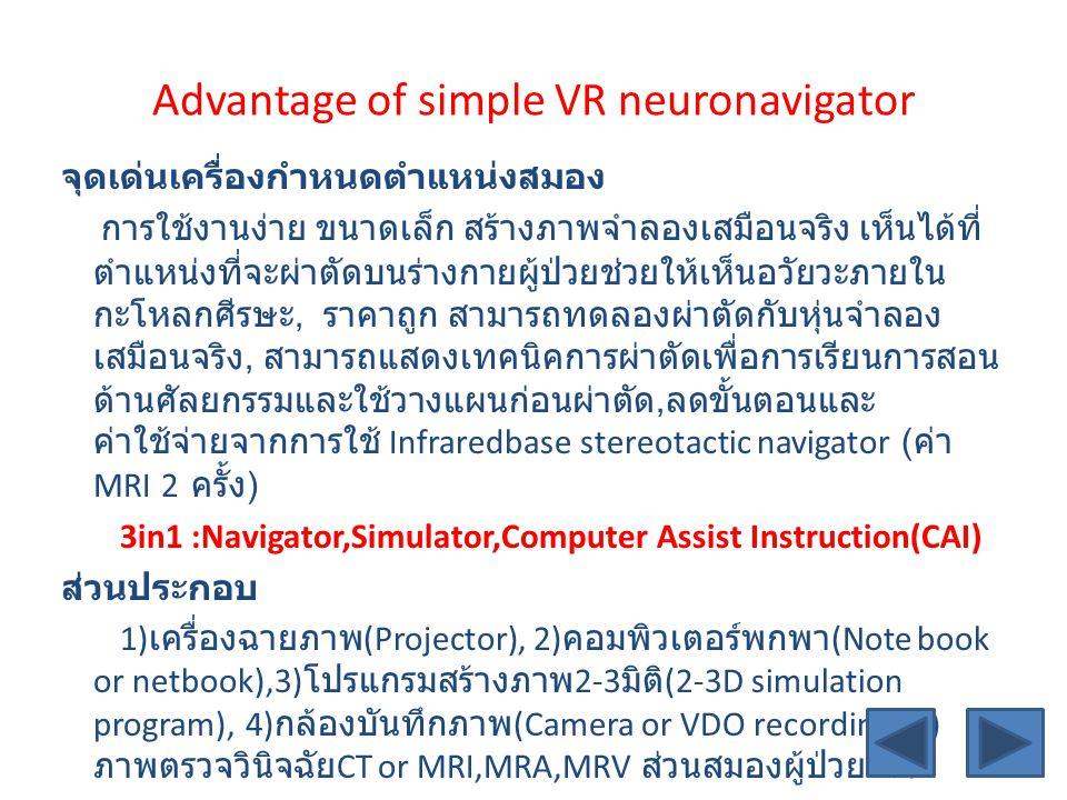 Advantage of simple VR neuronavigator