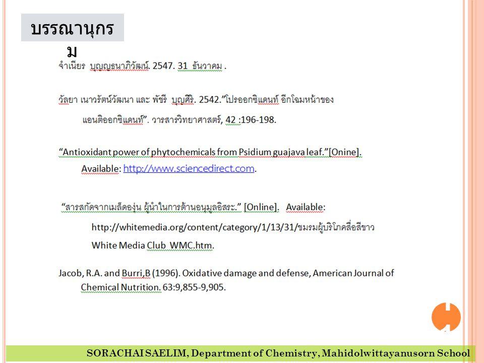 บรรณานุกรม SORACHAI SAELIM, Department of Chemistry, Mahidolwittayanusorn School
