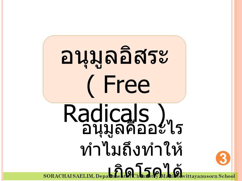 อนุมูลอิสระ ( Free Radicals ) อนุมูลคืออะไร ทำไมถึงทำให้เกิดโรคได้