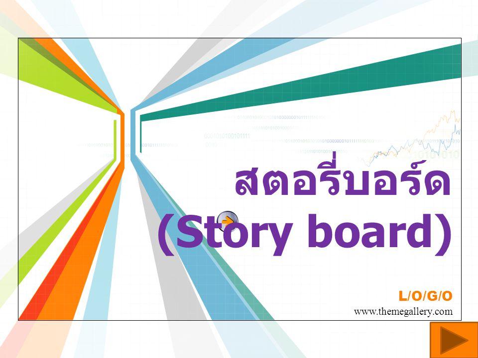 สตอรี่บอร์ด (Story board)