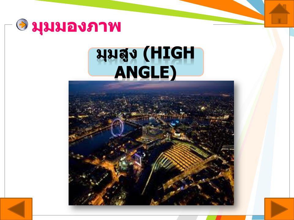 มุมมองภาพ มุมสูง (High Angle)