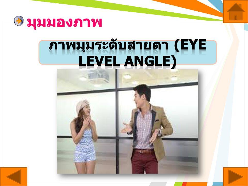 ภาพมุมระดับสายตา (Eye Level Angle)