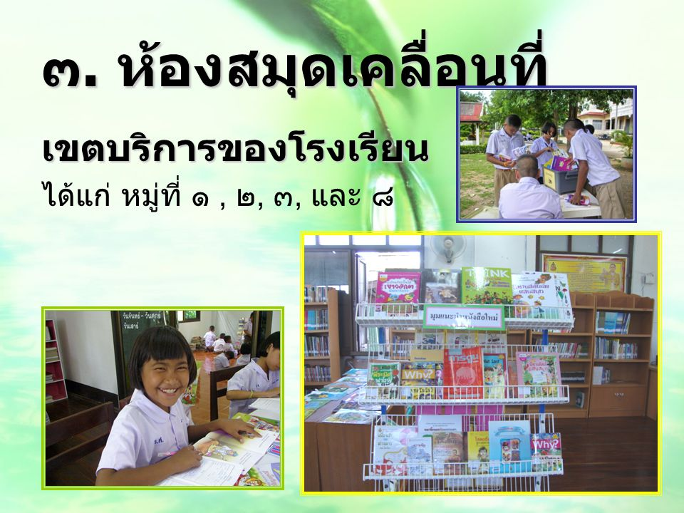 ๓. ห้องสมุดเคลื่อนที่ เขตบริการของโรงเรียน
