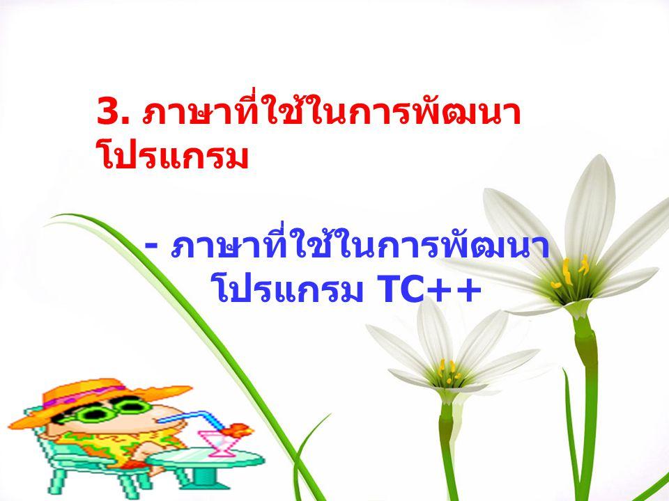 - ภาษาที่ใช้ในการพัฒนาโปรแกรม TC++