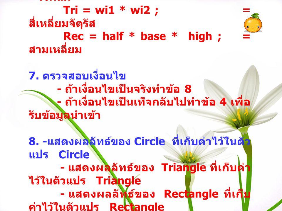 6. circle = half * pl * radius2; =วงกลม