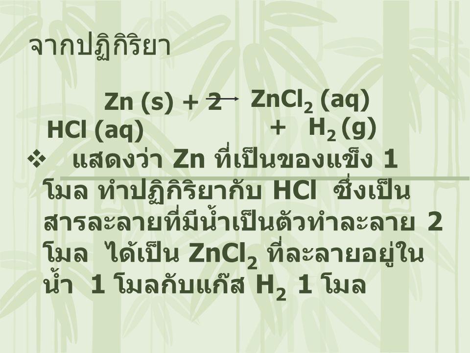 จากปฏิกิริยา Zn (s) + 2 HCl (aq) ZnCl2 (aq) + H2 (g)
