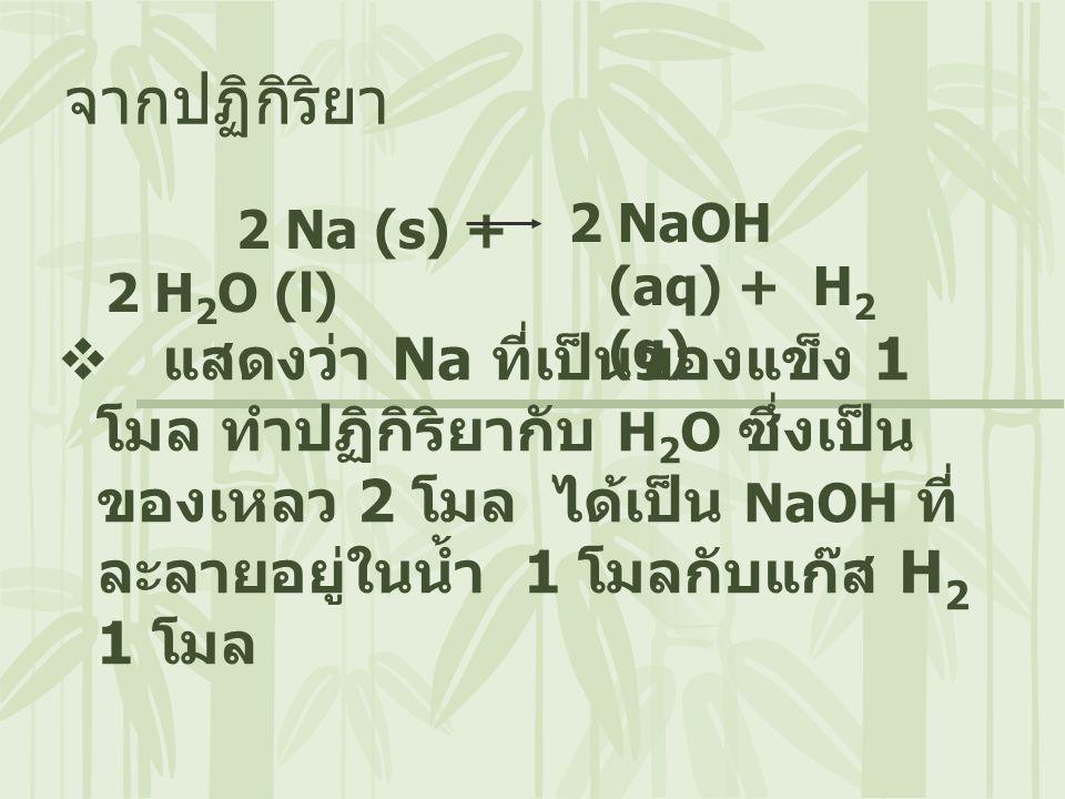 จากปฏิกิริยา 2 Na (s) + 2 H2O (l) 2 NaOH (aq) + H2 (g)