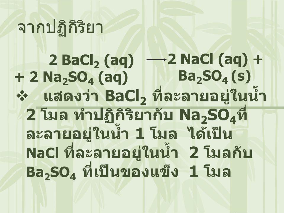 จากปฏิกิริยา 2 BaCl2 (aq) + 2 Na2SO4 (aq) 2 NaCl (aq) + Ba2SO4 (s)